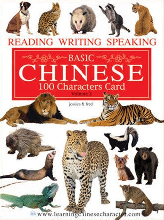Chinese 100 Characters Card, Basic Series Volume 2:  Reading, Writing, Speaking