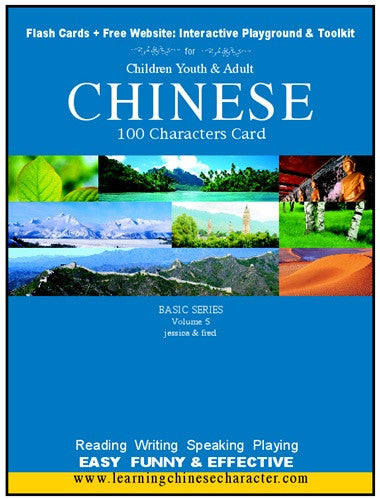 Chinese 100 Characters Card, Basic Series Volume 5:  Reading, Writing, Speaking