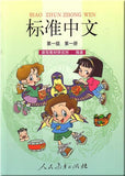 Standard Chinese Level 1 Vol.1 Exercise Book (A+B)