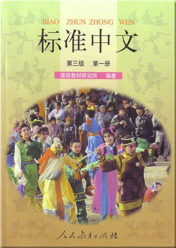 Standard Chinese Level 3 Vol.1 Textbook