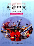 Standard Chinese Level 3 Vol.2 Textbook