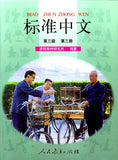 Standard Chinese Level 3 Vol.3 Textbook