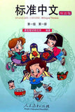 Standard Chinese Level 1 Vol.1 Textbook (Bilingual Edition)