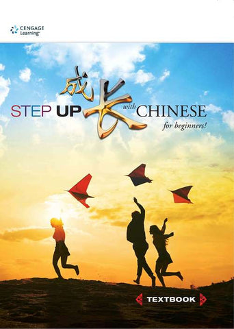 成长 Step Up with Chinese Textbook 1