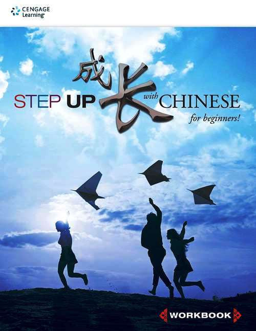 成长 Step Up with Chinese Workbook 1