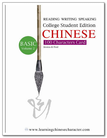 Chinese 100 Characters Card, College Student Edition Volume 2: Reading, Writing, Speaking