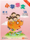 Chinese Language for Primary Schools: Textbook 1A