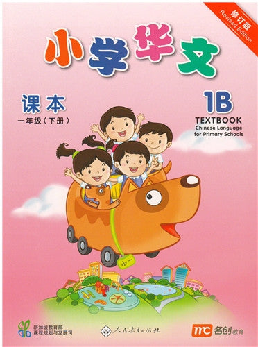 Chinese Language for Primary Schools: Textbook 1B