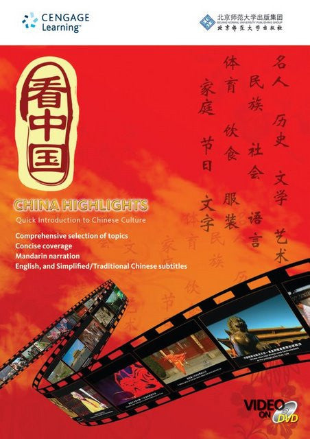 China Highlights: Quick Introduction to Chinese Culture