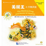 The Monkey King and Havoc in Heaven (W/CD ROM)