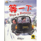 My First Chinese Storybooks 8: Wait a Moment (W/CD ROM)
