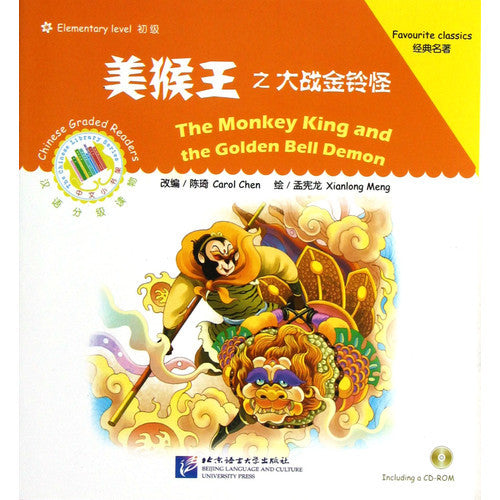 The Monkey King and the Golden Bell Demon (W/CD ROM)