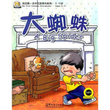 My First Chinese Storybooks 5: A Big Spider (W/CD ROM)