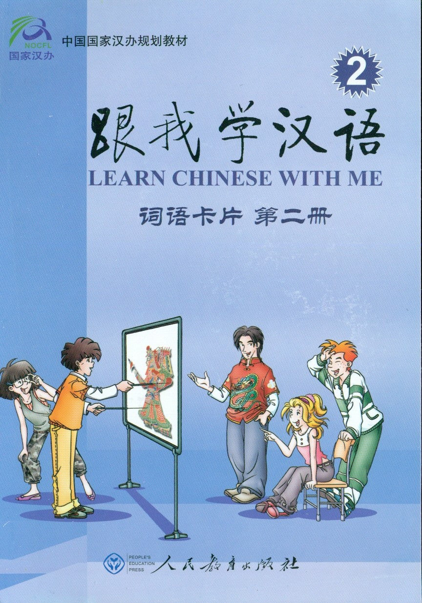 Learn Chinese with Me Word and Phrase Cards 2