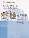 Learn Chinese with Me Teacher's Book 2