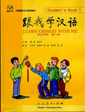 Learn Chinese with Me Textbook 1 (Book+2CDs)