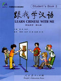 Learn Chinese with Me Textbook 2 (Book+2CDs)