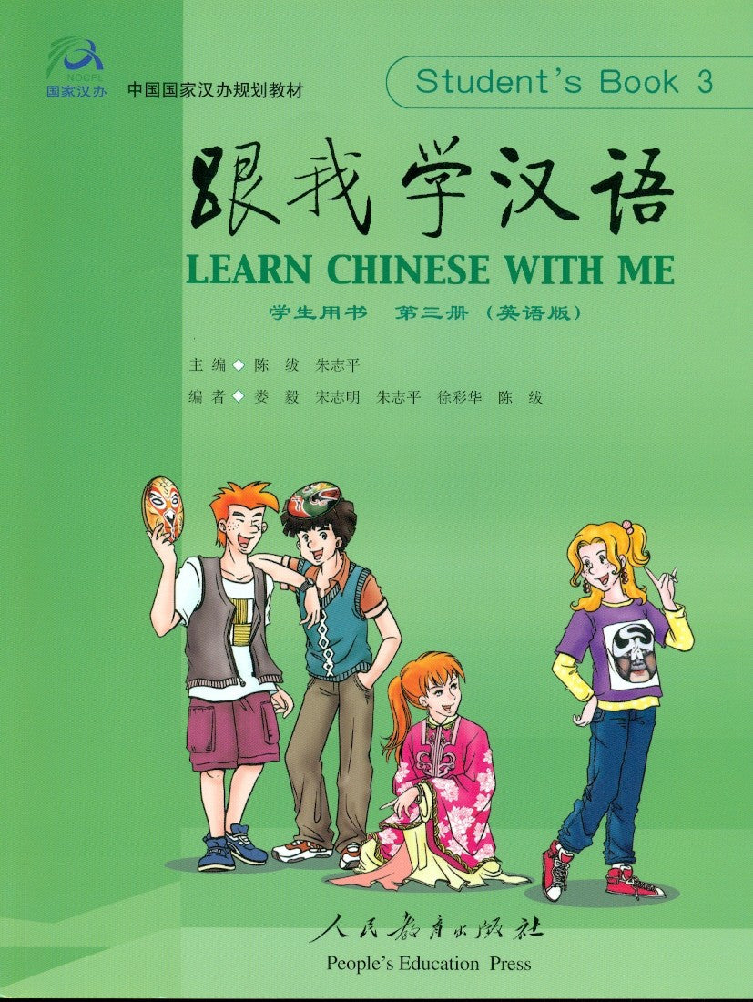 Learn Chinese with Me Textbook 3 (Book+2CDs)