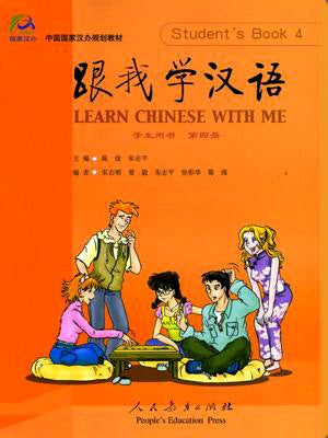 Learn Chinese with Me Textbook 4 (Book+2CDs)