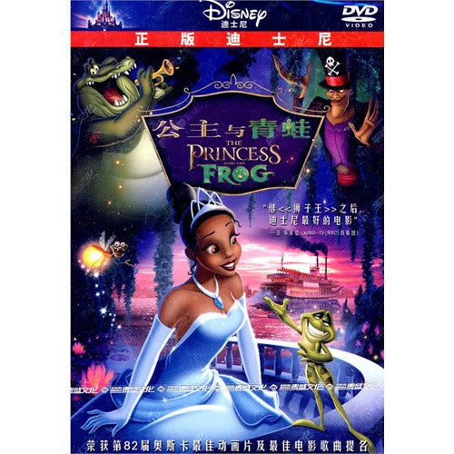 The Princess and the Frog (Mandarin Chinese Edition)
