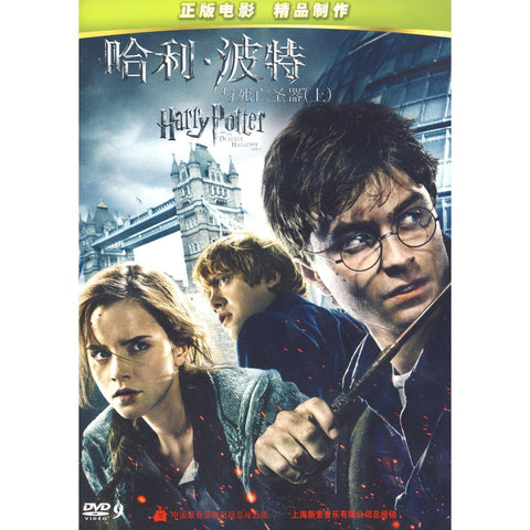 Harry Potter and the Deathly Hallows, Part 1 (Mandarin Chinese Edition)