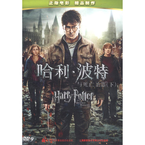 Harry Potter and the Deathly Hallows, Part 2 (Mandarin Chinese Edition)