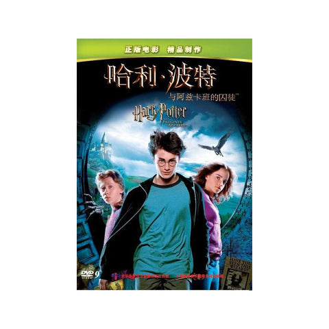 Harry Potter and the Prisoner of Azkaban (Mandarin Chinese Edition)