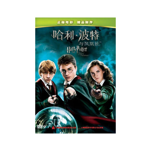 Harry Potter and the Order of the Phoenix (Mandarin Chinese Edition)