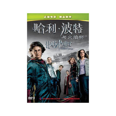 Harry Potter and the Goblet of Fire (Mandarin Chinese Edition)