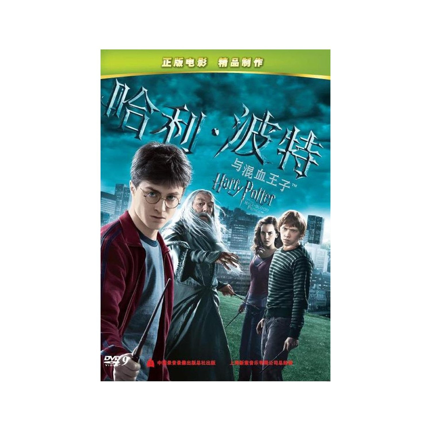 Harry Potter and the Half-Blood Prince (Mandarin Chinese Edition)