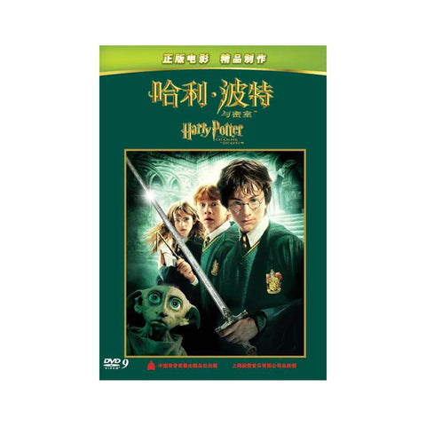 Harry Potter and the Chamber of Secrets (Mandarin Chinese Edition)