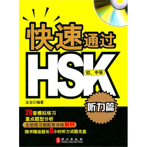 HSK Express: Listening Exercises (W/MP3)