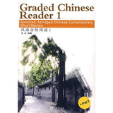 Graded Chinese Reader 1 (W/MP3)