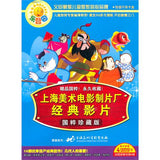 Chinese Animation Masterpiece (8 DVDs)