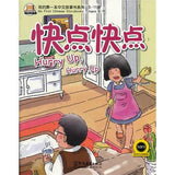 My First Chinese Storybooks 4: Hurry Up, Hurry Up (W/CD ROM)