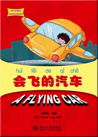 A Flying Car  (Book + CD-ROM)
