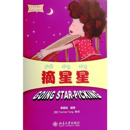 Going Star Picking (Book + CD-ROM)