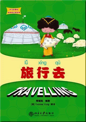 Traveling (Book + CD-ROM)