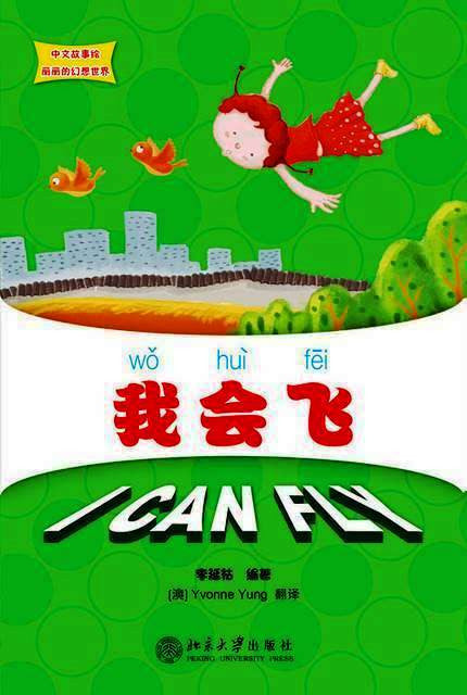 I Can Fly  (Book + CD-ROM)