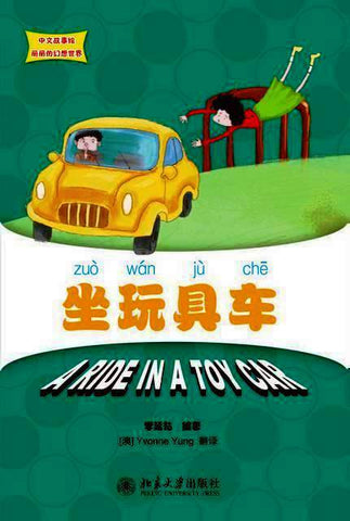A Ride in A Toy Car (Book + CD-ROM)