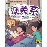 My First Chinese Storybooks 7: Never Mind  (W/CD ROM)