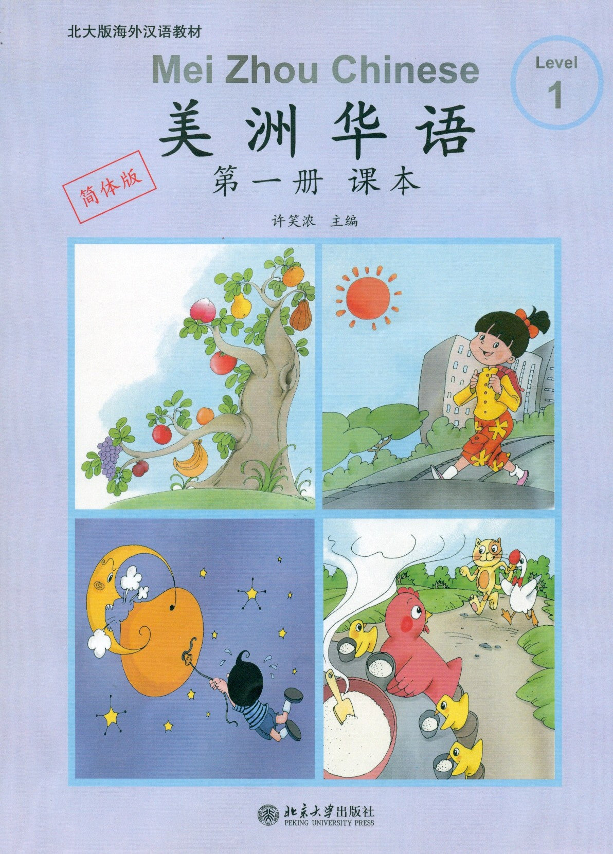 Mei Zhou Chinese Set 1  (Simplified Chinese Character)