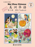 Mei Zhou Chinese Set 3  (Simplified Chinese Character)