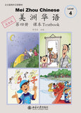 Mei Zhou Chinese Set 4 (Simplified Chinese Character)