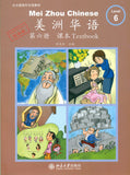 Mei Zhou Chinese Set 6 (Simplified Chinese Character)