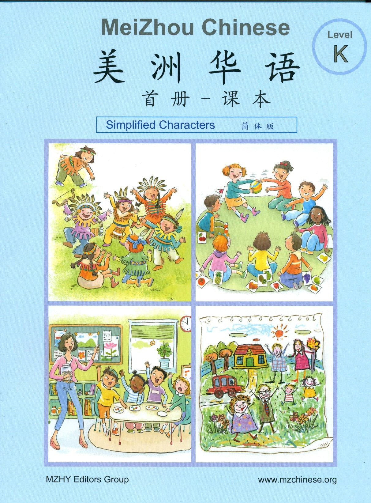 Mei Zhou Chinese Set K  (Simplified Chinese Character)