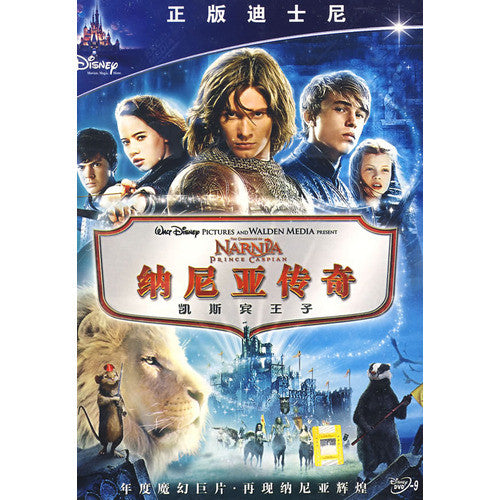 The Chronicles of Narnia: Prince Caspian (Mandarin Chinese Edition)