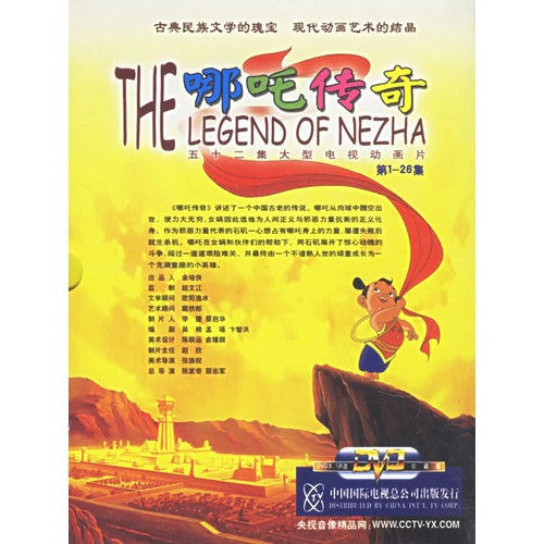 The Legend of Nezha Vol I (4DVDs)