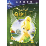 Tinker Bell (Mandarin Chinese Edition)