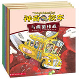 The Magic School Bus Series II (10 Books)